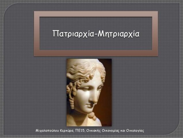 Παηνηανπία-Μεηνηανπία Μηπαιμπμύιμο Κενθύνα, ΠΓ15, Οηθηαθήξ Οηθμκμμίαξ θαη Οηθμιμγίαξ