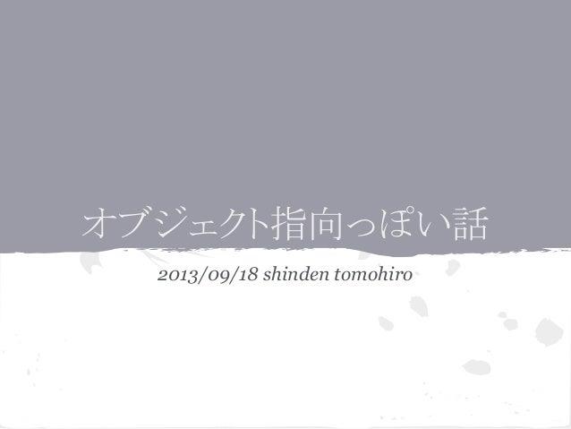 オブジェクト指向っぽい話 2013/09/18 shinden tomohiro