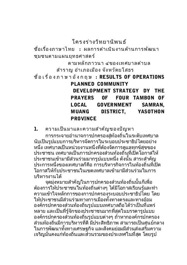 โครงร่างวิทยานิพนธ์ ชื่อเรื่องภาษาไทย : ผลการดำาเนินงานด้านการพัฒนา ชุมชนตามแผนยุทธศาสตร์ ตามหลักภาวนา ๔ของเทศบาลตำาบล สำา...