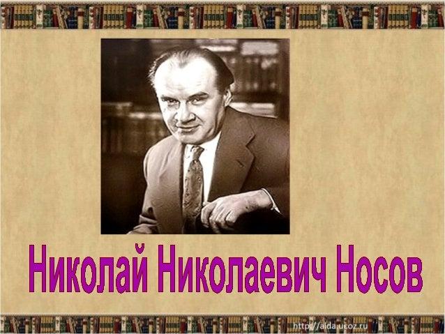• 23 ноября 1908 года родился Николай Николаевич Носов. Разносторонность дарований писателя проявилась еще во время его уч...