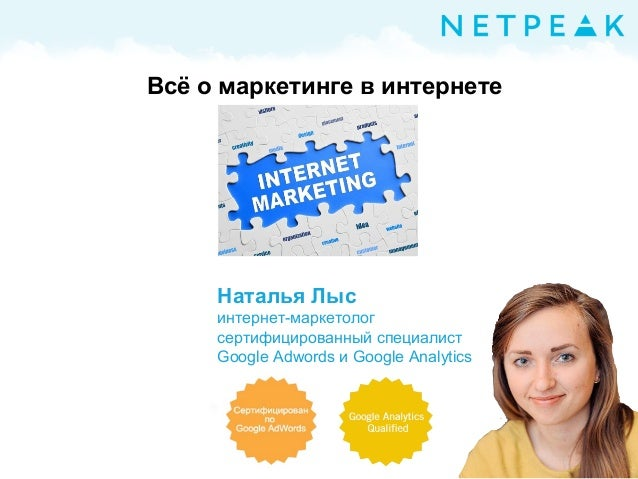 Всё о маркетинге в интернете Наталья Лыс интернет-маркетолог сертифицированный специалист Google Adwords и Google Analytics