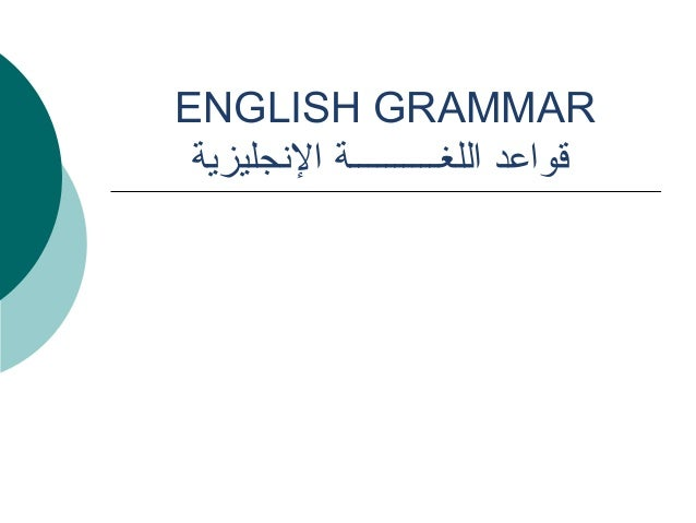 ENGLISH GRAMMAR الجنجليزية اللغــــــــــة قواعد