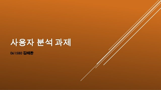 사용자 분석 과제 061580 김태환