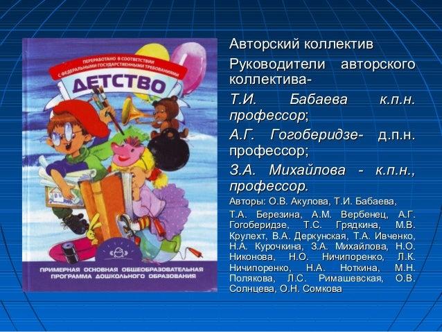программа детство скачать по фгос - фото 5