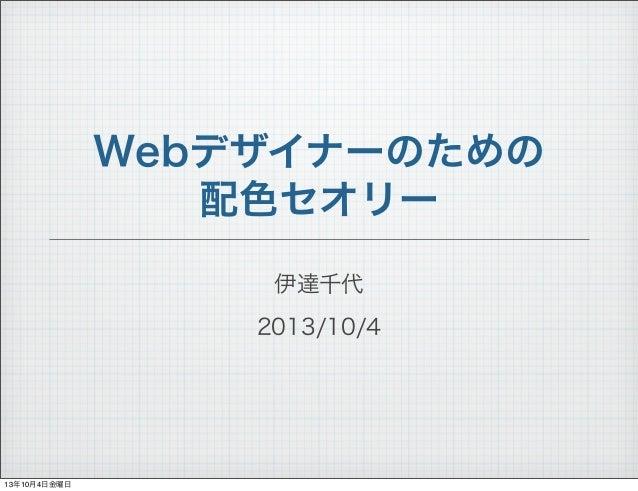 Webデザイナーのための 配色セオリー 伊達千代 2013/10/4 13年10月4日金曜日
