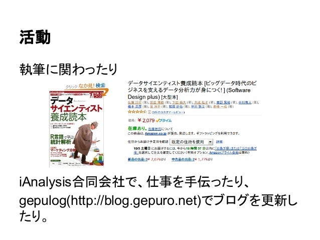 第1008回 ドキッ!分析屋だらけの、大ザーユー会 - ブログの類似記事を表示させてみる Slide 3