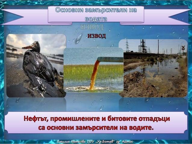 замърсяване и пречистване на водата