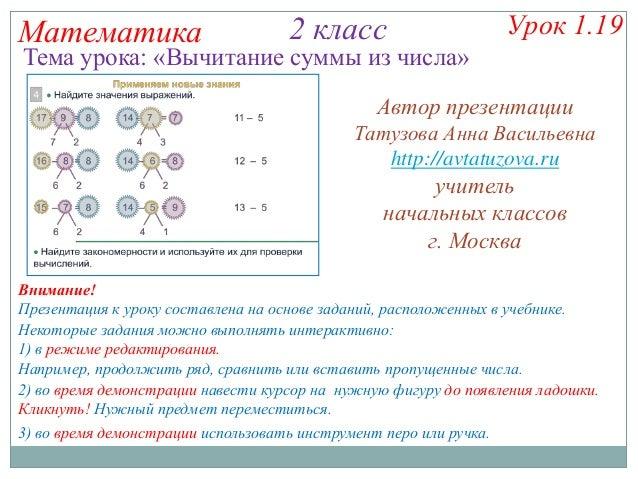 Математика 2 класс Некоторые задания можно выполнять интерактивно: 1) в режиме редактирования. Например, продолжить ряд, с...