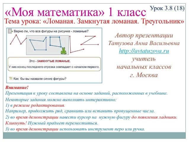 «Моя математика» 1 класс Урок 3.8 (18) Некоторые задания можно выполнять интерактивно: 1) в режиме редактирования. Наприме...