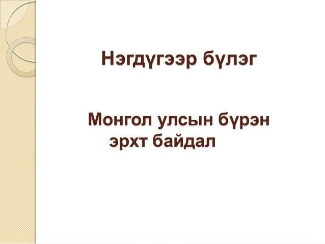 Нэгдүгээр бүлэг Монгол улсын бүрэн эрхт байдал