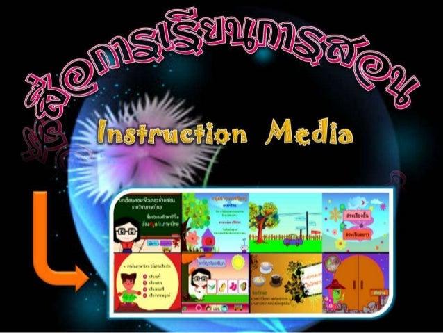 สื่อการเรียนการสอน ( Instruction Media )