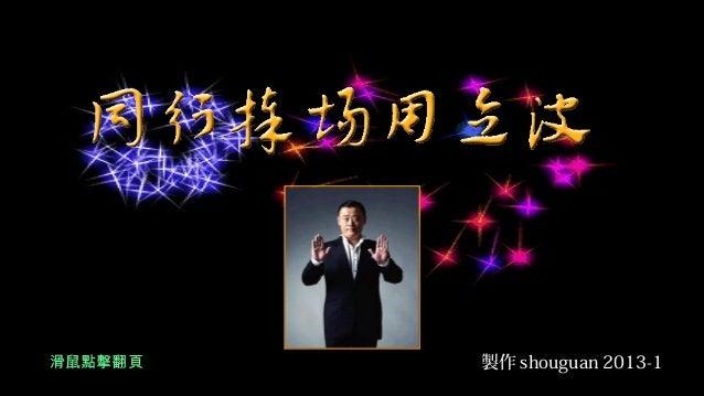 製作 shouguan 2013-1滑鼠點擊翻頁