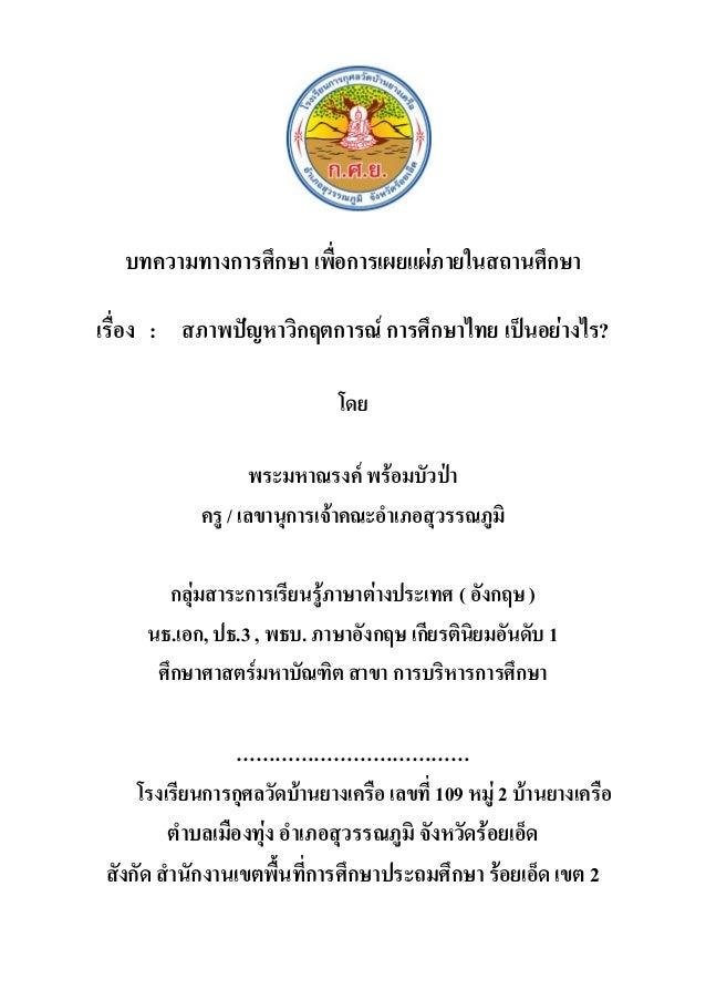 บทความทางการศึกษา เพื่อการเผยแผภายในสถานศึกษา เรื่อง : สภาพปญหาวิกฤตการณ การศึกษาไทย เปนอยางไร? โดย พระมหาณรงค พรอม...