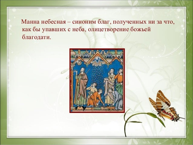 Манна небесная доклад о фразеологизме 1452