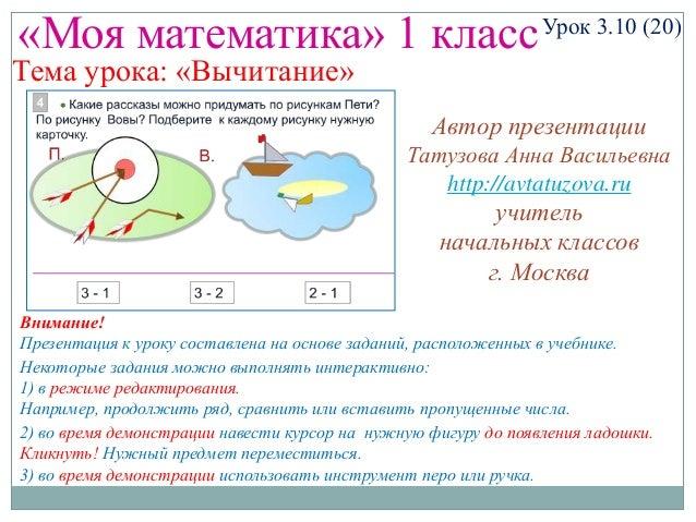 «Моя математика» 1 классУрок 3.10 (20) Некоторые задания можно выполнять интерактивно: 1) в режиме редактирования. Наприме...