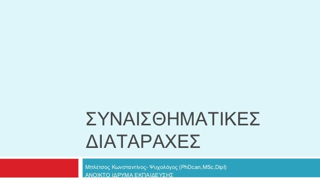 ΣΥΝΑΙΣΘΗΜΑΤΙΚΕΣ ΔΙΑΤΑΡΑΧΕΣ Μπλέτσος Κωνσταντίνος- Ψυχολόγος (PhDcan,MSc,Dipl) ΑΝΟΙΚΤΟ ΙΔΡΥΜΑ ΕΚΠΑΙΔΕΥΣΗΣ