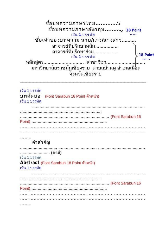 ชื่อบทความภาษาไทย…………… ชื่อบทความภาษาอังกฤษ……….. เว้น 1 บรรทัด ชื่อเจ้าของบทความ นาย/นาง/นางสาว.......... อาจารย์ที่ปรึกษา...