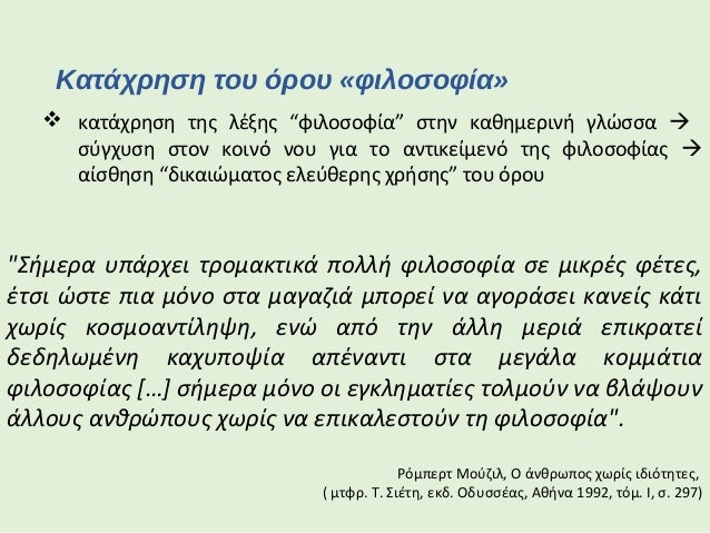Κατάχρηση του όρου «φιλοσοφία» Τι κάνει, όμως, κάποιος όταν φιλοσοφεί; Προσπαθεί: 1. Να αποσαφηνίσει γενικές και αφηρημέν...