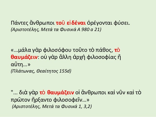 "Rene Magritte, "" Η ανθρώπινη κατάσταση"", 1935 Rene Magritte, "" Η ανθρώπινη κατάσταση"", 1933 Μπορείτε να δώσετε πιθανές ερμ..."