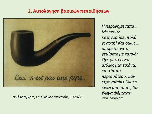 Ρενέ Μαγκρίτ, Αυτό δεν είναι ένα μήλο, 1964. 2. Αιτιολόγηση βασικών πεποιθήσεων