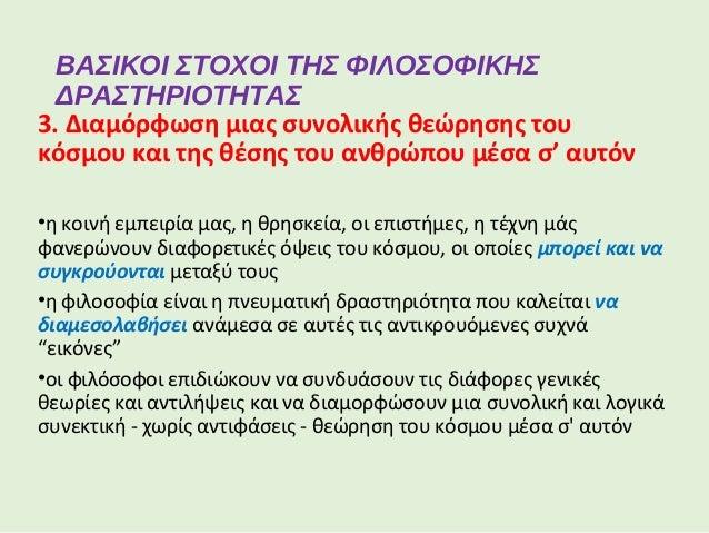 ΒΑΣΙΚΟΙ ΣΤΟΧΟΙ ΤΗΣ ΦΙΛΟΣΟΦΙΚΗΣ ΔΡΑΣΤΗΡΙΟΤΗΤΑΣ 4. Καθοδήγηση της πράξης και οργάνωση του τρόπου ζωής μας Η φιλοσοφία είναι...