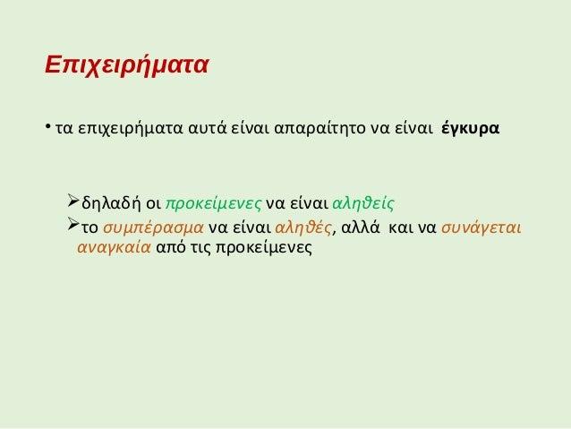 Επιχειρήματα Όλοι οι άνθρωποι είναι θνητοί, ο Σωκράτης είναι άνθρωπος, άρα ο Σωκράτης είναι θνητός Έγκυρο επιχείρημα, με α...