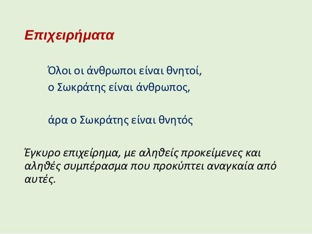 Επιχειρήματα Μερικοί άνθρωποι είναι φιλόσοφοι, ο Σωκράτης είναι άνθρωπος, άρα ο Σωκράτης είναι φιλόσοφος. Το επιχείρημα δε...