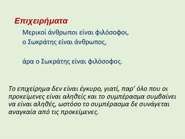 Επιχειρήματα Μερικοί άνθρωποι είναι φιλόσοφοι, ο Θεμιστοκλής είναι άνθρωπος, άρα ο Θεμιστοκλής είναι φιλόσοφος. Το επιχείρ...