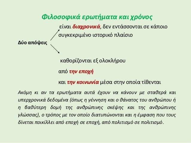 ΕΠΟΧΗ ΑΝΤΙΚΕΙΜΕΝΟ ΕΝΑΣΧΟΛΗΣΗΣ εποχή προσωκρατικών φιλοσόφων (7ος και 6ος π. Χ. αιώνας) μεταφυσικά ή οντολογικά ερωτήματα γ...