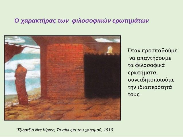 Ο χαρακτήρας των φιλοσοφικών ερωτημάτων Η γενικότητα και ο παράδοξος χαρακτήρας των φιλοσοφικών ερωτημάτων μας κάνουν να ν...