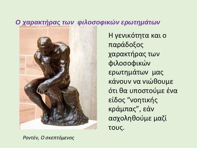 Ο χαρακτήρας των φιλοσοφικών ερωτημάτων Ο φιλόσοφος απορεί α στερητικό + πόρος = πέρασμα άρα, ο φιλόσοφος βρίσκεται σε πνε...