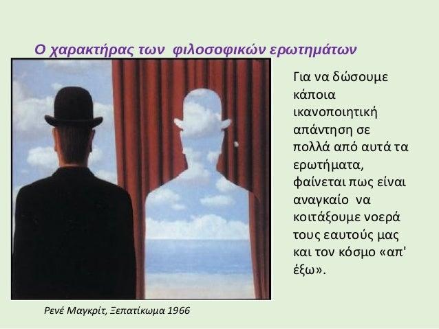 Ο χαρακτήρας των φιλοσοφικών ερωτημάτων •η ενασχόληση με αυτά τα ερωτήματα μας βοηθά να διερευνήσουμε τα όρια της ανθρώπιν...