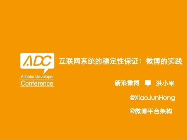 互联网系统的稳定性保证:微博的实践 洪小军 @XiaoJunHong 新浪微博 @微博平台架构