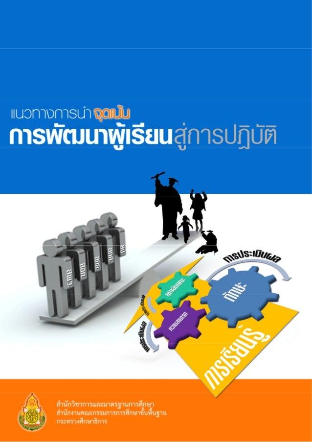 คำนำ ตามที่กระทรวงศึกษาธิการได้กาหนดนโยบายการปฏิรูปการศึกษาในทศวรรษที่สอง (พ.ศ.๒๕๕๒-๒๕๖๑)โดยมีวิสัยทัศน์ให้คนไทยได้เรียนรู...