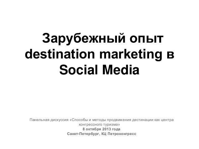 Зарубежный опыт destination marketing в Social Media Панельная дискуссия «Способы и методы продвижения дестинации как цент...