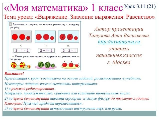 «Моя математика» 1 классУрок 3.11 (21) Некоторые задания можно выполнять интерактивно: 1) в режиме редактирования. Наприме...