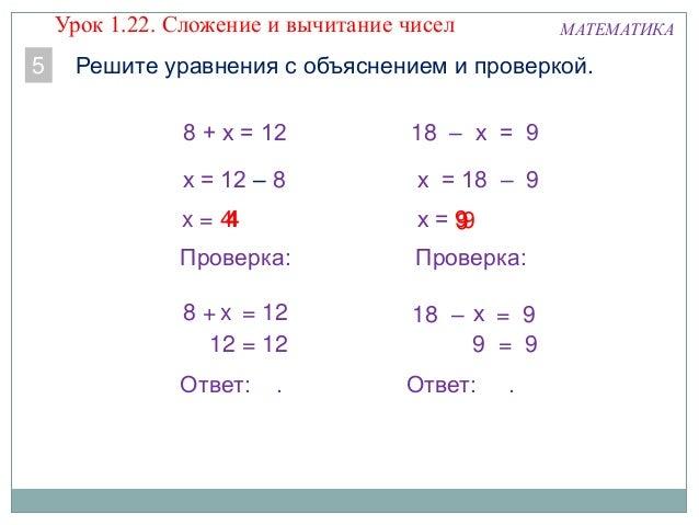 x = 444 МАТЕМАТИКА 5 Решите уравнения с объяснением и проверкой. 8 + х = 12 х = 12 – 8 Проверка: 8 + = 12 12 = 12 Ответ: ....