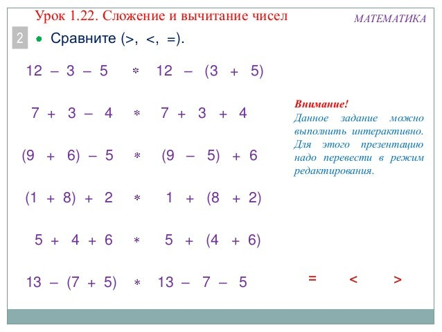 12 – 3 – 5 12 – (3 + 5) Сравните (>, <, =). МАТЕМАТИКА 2 7 + 3 – 4 7 + 3 + 4 (9 + 6) – 5 (9 – 5) + 6 13 – (7 + 5) 13 – 7 –...