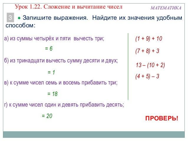 Запишите выражения. Найдите их значения удобным способом: МАТЕМАТИКА 3 а) из суммы четырёх и пяти вычесть три; б) из трина...