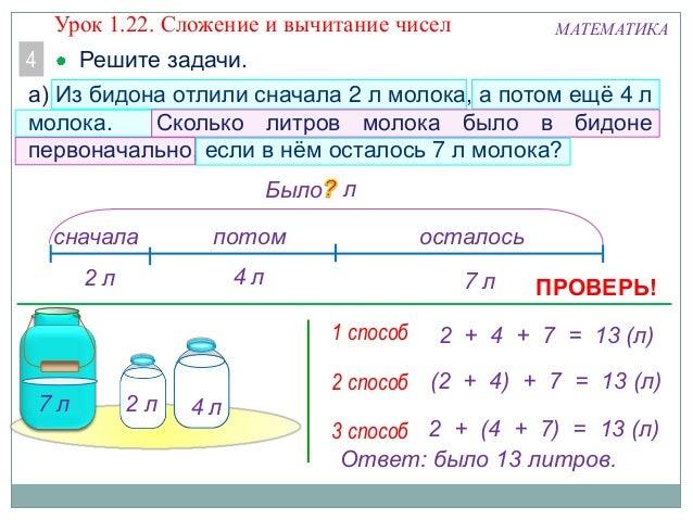 МАТЕМАТИКА сначала потом осталось Решите задачи.4 а) Из бидона отлили сначала 2 л молока, а потом ещѐ 4 л молока. Сколько ...