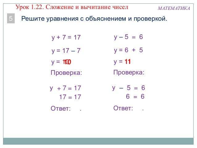10у = 10 МАТЕМАТИКА 5 Решите уравнения с объяснением и проверкой. 10 у + 7 = 17 у = 17 – 7 Проверка: + 7 = 17 17 = 17 Отве...