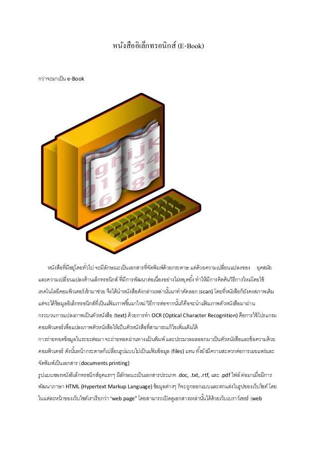 หนังสืออิเล็กทรอนิกส์ (E-Book) กว่าจะมาเป็น e-Book หนังสือทีมีอยู่โดยทัวไป จะมีลักษณะเป็นเอกสารทีจัดพิมพ์ด้วยกระดาษ แต่ด้ว...