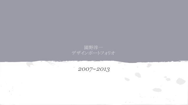 園野淳一 デザインポートフォリオ 2007~2013