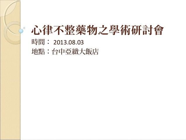 心律不整藥物之學術研討會 時間: 2013.08.03 地點:台中亞緻大飯店