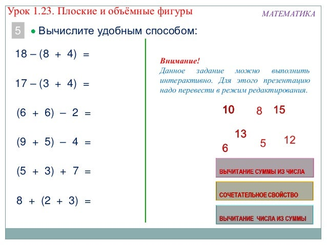 Вычислите удобным способом: МАТЕМАТИКА 5 17 – (3 + 4) = 18 – (8 + 4) = (6 + 6) – 2 = (9 + 5) – 4 = (5 + 3) + 7 = 8 + (2 + ...