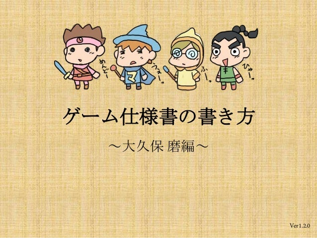 Ver1.2.0 ゲーム仕様書の書き方 ~大久保 磨編~