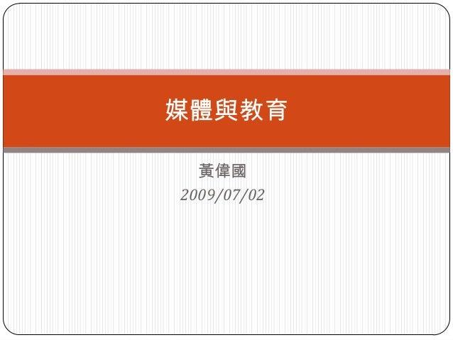 黃偉國 2009/07/02 媒體與教育