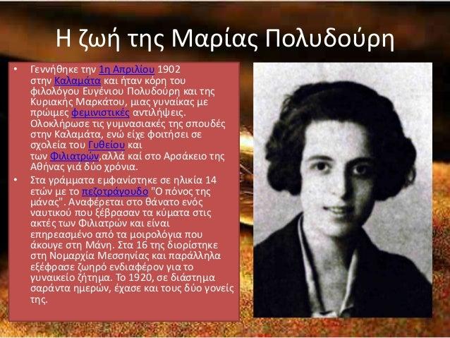 Μαρία Πολυδούρη Slide 2