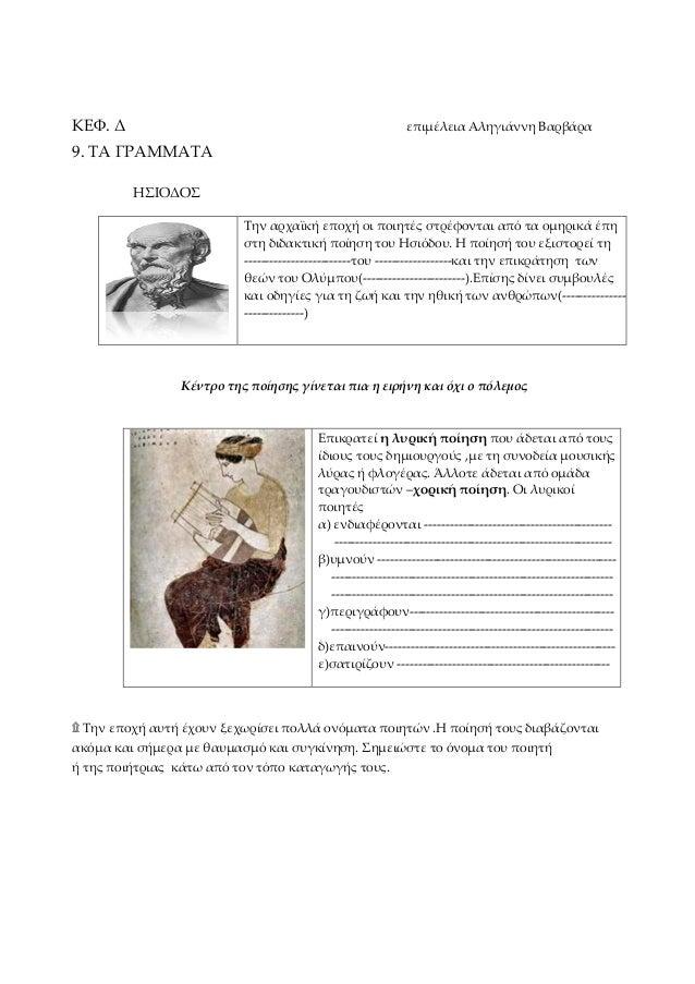 ΚΕΦ. Δ  επιμέλεια Αληγιάννη Βαρβάρα  9. ΤΑ ΓΡΑΜΜΑΤΑ ΗΣΙΟΔΟΣ Την αρχαϊκή εποχή οι ποιητές στρέφονται από τα ομηρικά έπη στη...