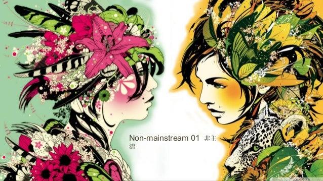 Non-mainstream 01 流  非主  1